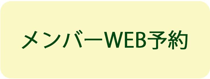 メンバーWEB予約